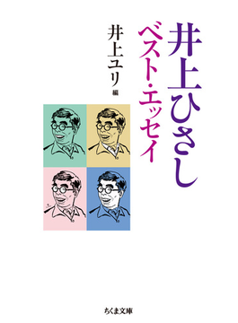 井上ひさしベスト・エッセイ(ちくま文庫)