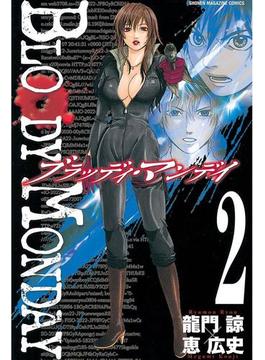【セット限定価格】BLOODY MONDAY(2)