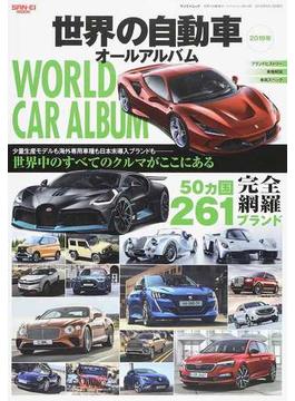 世界の自動車オールアルバム 2019年 50カ国261ブランド3600車種を完全収録