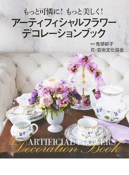アーティフィシャルフラワーデコレーションブック もっと可憐に!もっと美しく!