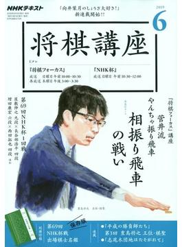 NHK 将棋講座 2019年 06月号 [雑誌]