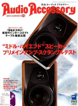 Audio Accessory (オーディオ アクセサリー) 2019年 07月号 [雑誌]