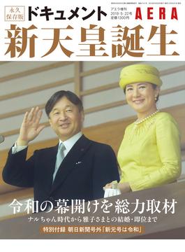 ドキュメント新天皇誕生 増刊AERA 2019年 5/22号 [雑誌]