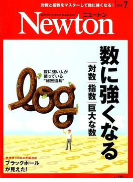 Newton 2019年 07 月号
