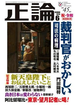 月刊正論2019年6月号(月刊正論)