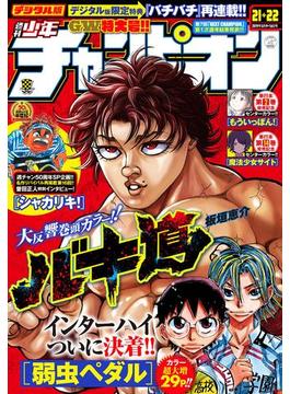 週刊少年チャンピオン2019年21+22号