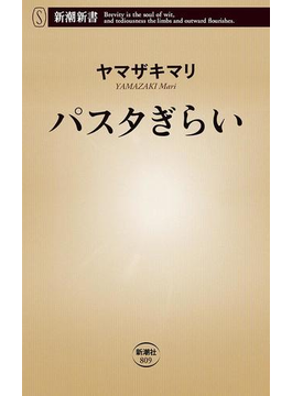 パスタぎらい(新潮新書)