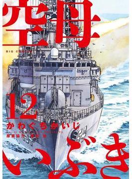 空母いぶき 12(ビッグコミックス)
