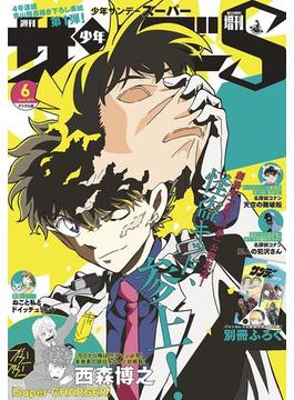 少年サンデーS(スーパー) 2019年6/1号(2019年4月25日発売)