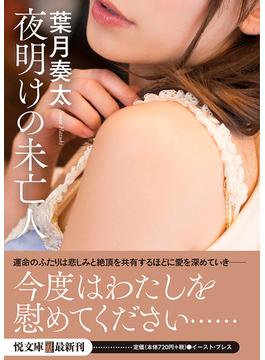 夜明けの未亡人(悦文庫)