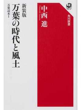 万葉の時代と風土 新装版(角川選書)