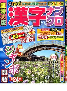 超特大版 漢字ナンクロ 2019年 07月号 [雑誌]