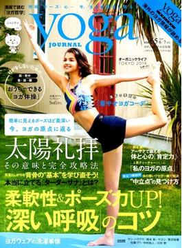 ヨガジャーナル日本版 2019年 07月号 [雑誌]
