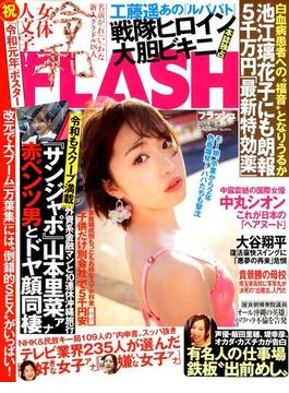 週刊FLASH 2019年 5/28号 [雑誌]