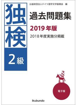 独検過去問題集2019年版〈2級〉(音声付)
