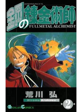 【セット限定価格】鋼の錬金術師2巻(ガンガンコミックス)