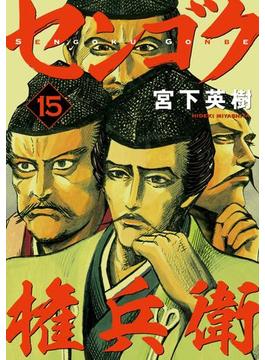 センゴク権兵衛(15)
