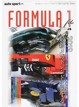 FORMULA 1 file Vol.4 特集2019最新メカトレンドに興ずる