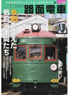 路面電車EX vol.13(2019) 特集・令和を迎えた戦前派車両たち(イカロスMOOK)
