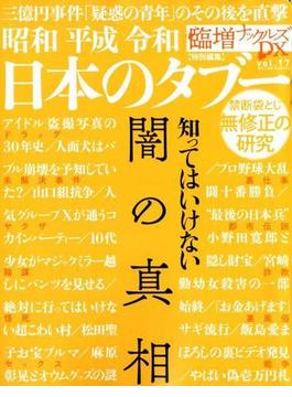 臨増ナックルズDX 17