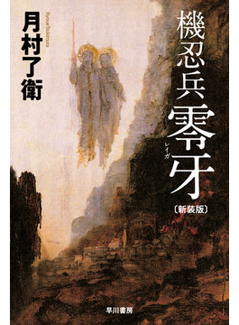 機忍兵零牙 新装版(ハヤカワ文庫 JA)