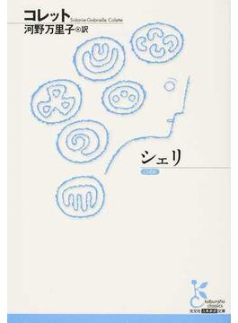 シェリ(光文社古典新訳文庫)