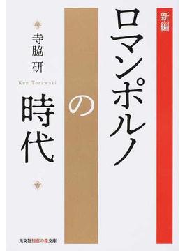 新編・ロマンポルノの時代(知恵の森文庫)