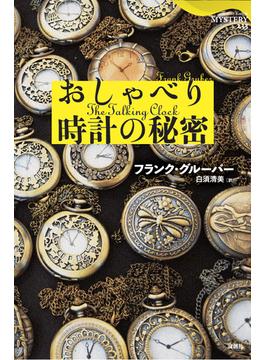おしゃべり時計の秘密(論創海外ミステリ)