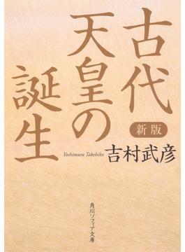 古代天皇の誕生 新版(角川ソフィア文庫)