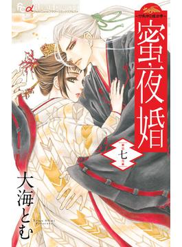 蜜夜婚 7 付喪神の嫁御寮 (プチコミックフラワーコミックスα)(フラワーコミックス)