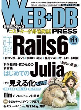 WEB+DB PRESS Vol.111 特集詳解Rails6|はじめてのJulia|見える化大作戦|Elm入門