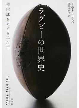 ラグビーの世界史 楕円球をめぐる二百年
