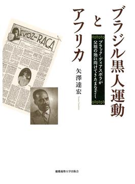 ブラジル黒人運動とアフリカ ブラック・ディアスポラが父祖の地に向けてきたまなざし