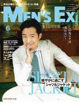 MEN'S EX 2019年6月号(MEN'S EX)