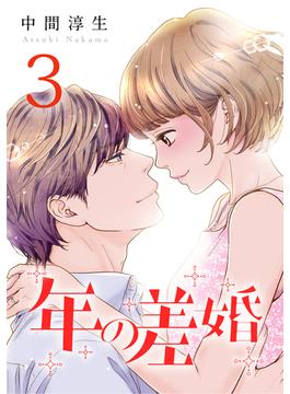 年の差婚 3巻(G☆Girls)