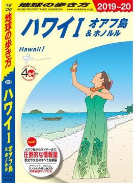 地球の歩き方 C01 ハワイ 1 オアフ島&ホノルル 2019-2020(地球の歩き方)