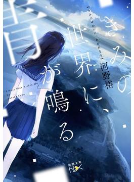 きみの世界に、青が鳴る(新潮文庫)(新潮文庫)