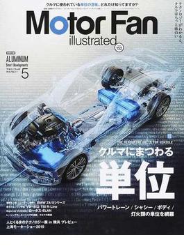 Motor Fan illustrated 図解・自動車のテクノロジー Volume152 特集クルマにまつわる「単位」