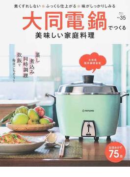 大同電鍋でつくる美味しい家庭料理 煮くずれしない・ふっくら仕上がる・味がしっかりしみる