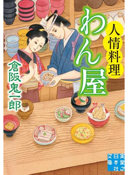人情料理わん屋(実業之日本社文庫)