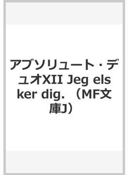 アブソリュート・デュオXII Jeg elsker dig. 12 (MF文庫J)