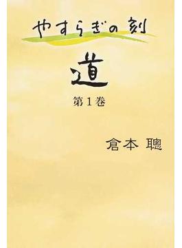 やすらぎの刻〜道〜 第1巻