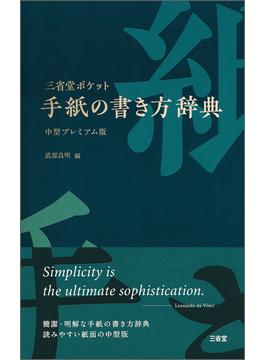 三省堂ポケット手紙の書き方辞典 中型プレミアム版