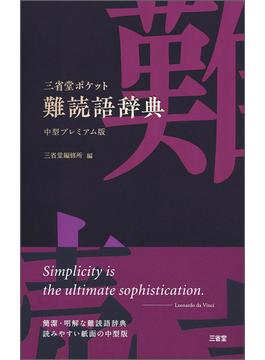 三省堂ポケット難読語辞典 中型プレミアム版
