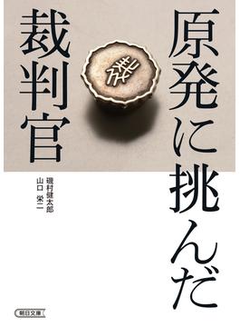 原発に挑んだ裁判官(朝日文庫)