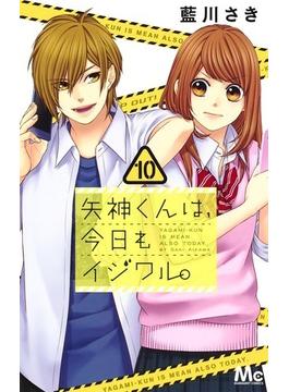 矢神くんは、今日もイジワル。 10 (マーガレットコミックス)(マーガレットコミックス)