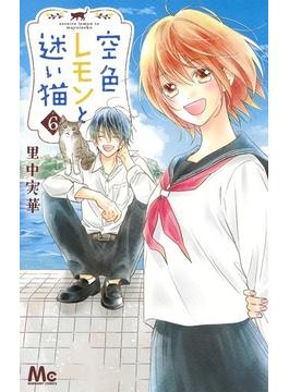 空色レモンと迷い猫 6 (マーガレットコミックス)(マーガレットコミックス)