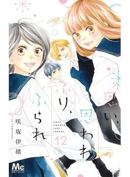 思い、思われ、ふり、ふられ 12 (マーガレットコミックス)(マーガレットコミックス)