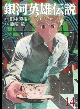 銀河英雄伝説 14 (ヤングジャンプコミックス)(ヤングジャンプコミックス)