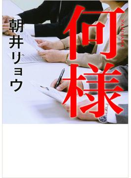 何様(新潮文庫)